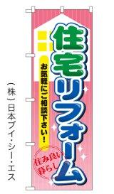 【住宅リフォーム】特価のぼり旗