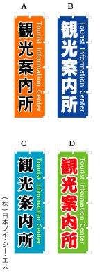 【観光案内所】オススメのぼり旗(サイズ:450X1500mm)