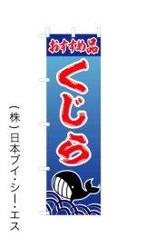 【くじら】オススメのぼり旗 450X1500mm