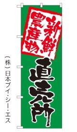 SALE限定品【新鮮農産物直売所】特価のぼり旗