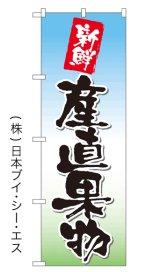 SALE限定品【新鮮産直果物】特価のぼり旗