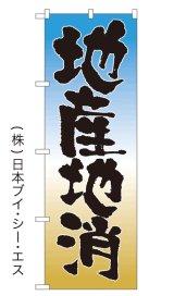SALE限定品【地産地消】特価のぼり旗