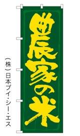 SALE限定品【農家の米】特価のぼり旗