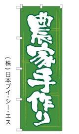 SALE限定品【農家手作り】特価のぼり旗