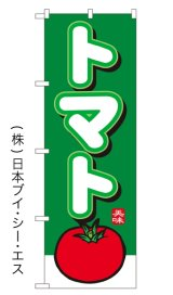 SALE限定品【トマト】特価のぼり旗