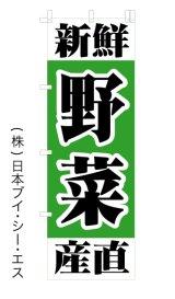 【新鮮産直野菜】オススメのぼり旗