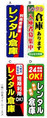 【レンタル倉庫】オススメのぼり旗