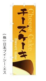 【チーズケーキ】オススメのぼり旗