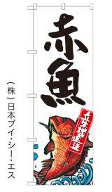 【赤魚】特価のぼり旗