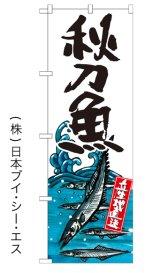 【秋刀魚】特価のぼり旗