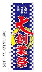 【大創業祭】のぼり旗(受注生産)
