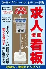 【求人看板・求人情報看板・チラシ配り看板】(株)日本ブイ・シー・エス オリジナル開発