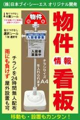 【物件看板・物件情報看板・チラシ配り看板】(株)日本ブイ・シー・エス オリジナル開発