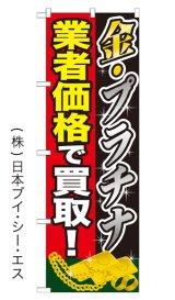 【金・プラチナ 業者価格で買取!】のぼり旗