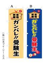 【ガンバレ受験生】オススメのぼり旗 450X1500mm