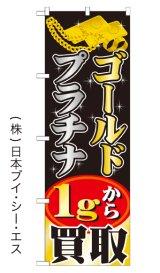 【ゴールド プラチナ 買取】のぼり旗