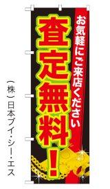 【査定無料!】のぼり旗