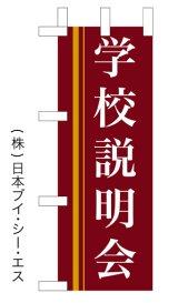 【学校説明会】ミニのぼり旗
