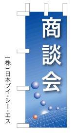 【商談会】ミニのぼり旗
