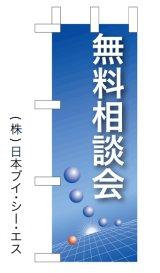 【無料相談会】ミニのぼり旗