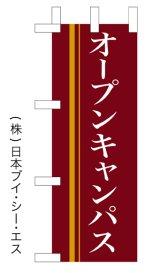 【オープンキャンパス】ミニのぼり旗