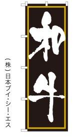 【和牛】特価のぼり旗