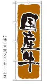 【国産牛】特価のぼり旗