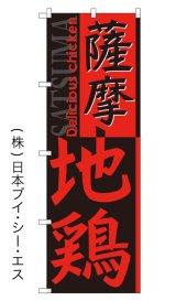 【薩摩地鶏】のぼり旗