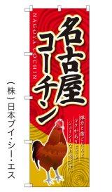【名古屋コーチン】のぼり旗
