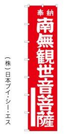 【奉納 南無観世音菩薩】ロングのぼり旗 W600×H2600mm