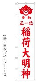 【奉納 正一位 稲荷大明神】ロングのぼり旗 W600×H2600mm