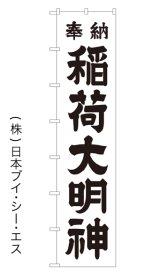 【奉納 稲荷大明神】ロングのぼり旗 W600×H2600mm