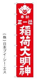 【正一位 稲荷大明神】ロングのぼり旗 W600×H2600mm