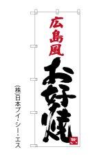 【広島風お好み焼】のぼり旗