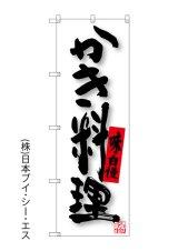 【かき料理】のぼり旗