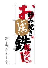 【ぶちうまい お好み焼き 鉄板焼き】のぼり旗