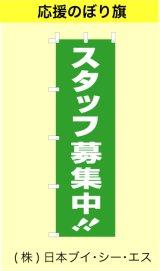 【スタッフ募集中】オススメ特価のぼり旗(450X1500mm)