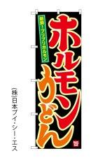 【ホルモンうどん】のぼり旗