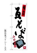 【瓦そば】のぼり旗