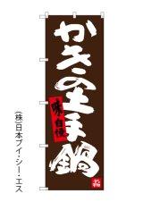 【カキの土手鍋】のぼり旗