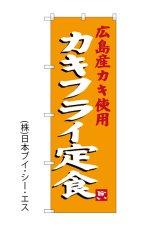 【広島産カキ使用 カキフライ定食】のぼり旗