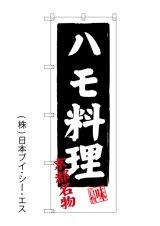 【ハモ料理】のぼり旗