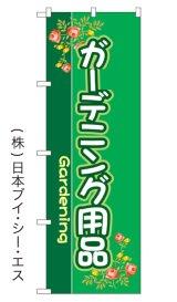 【ガーデニング用品】特価のぼり旗