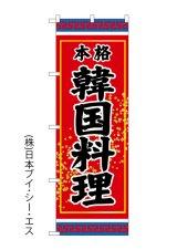 【本格韓国料理】のぼり旗
