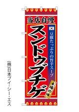 【スンドゥブチゲ】のぼり旗