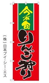 【りんご狩り】特価のぼり旗