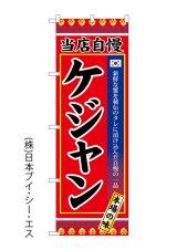 【ケジャン】のぼり旗