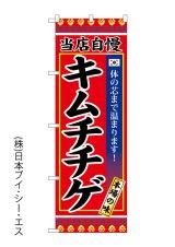 【キムチチゲ】のぼり旗