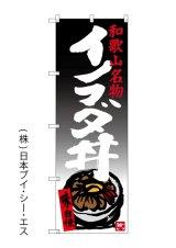 【イノブタ丼】のぼり旗