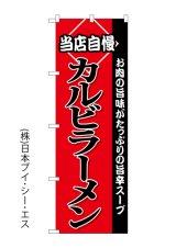【カルビラーメン】のぼり旗